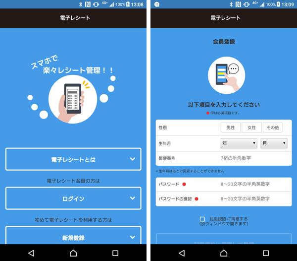 電子レシートアプリ