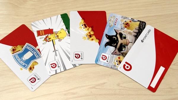 限定デザインのdポイントカード