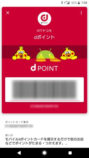 Google Payにdポイントカードを登録