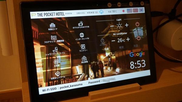THE POCKET HOTEL 京都四条烏丸のタブレット端末