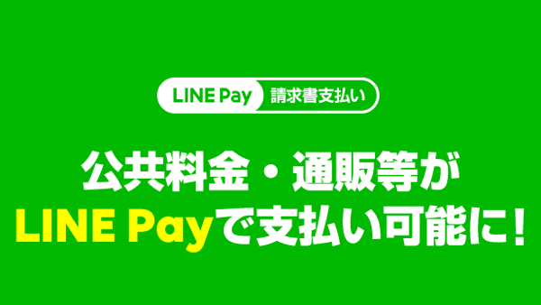 LINE Pay請求書支払い