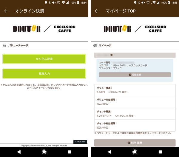 ドトールバリューカードアプリ